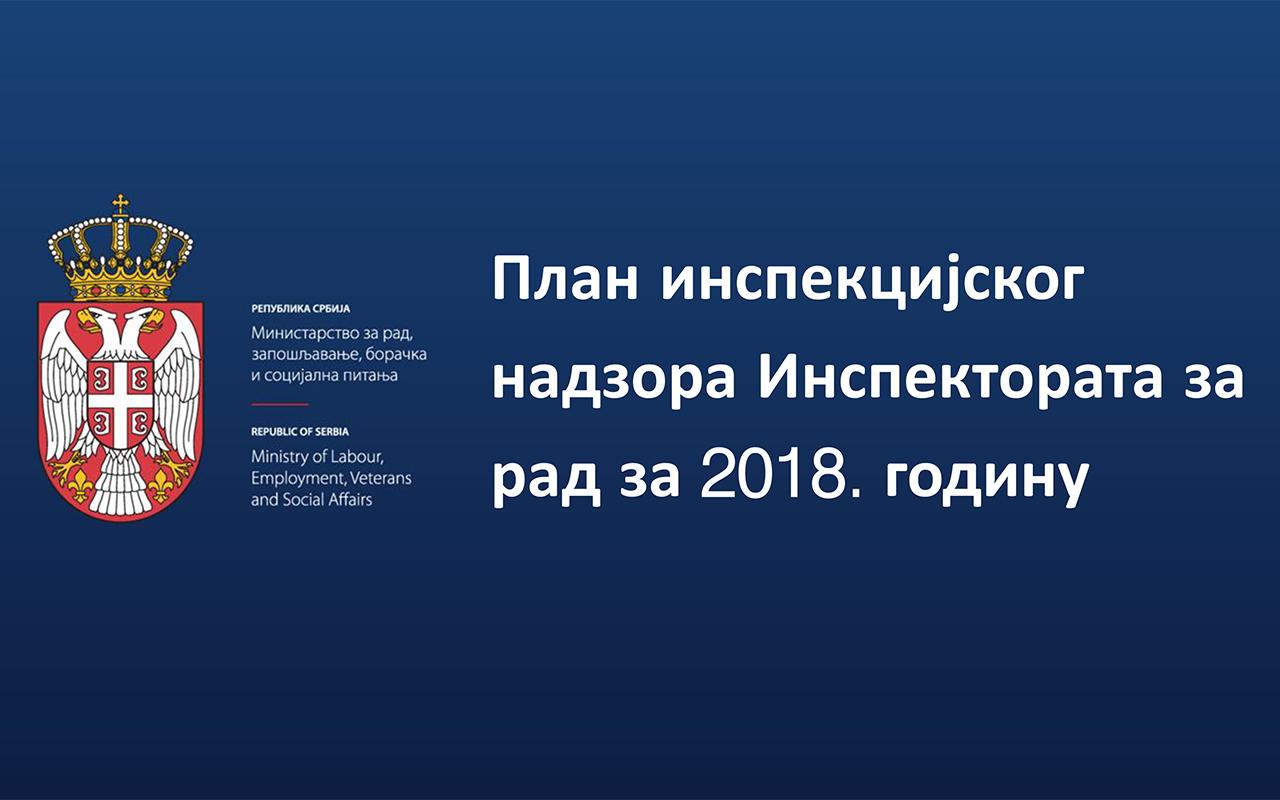 ПЛАН ИНСПЕКЦИЈСКОГ НАДЗОРА ИНСПЕКТОРАТА ЗА РАД ЗА 2018. годину