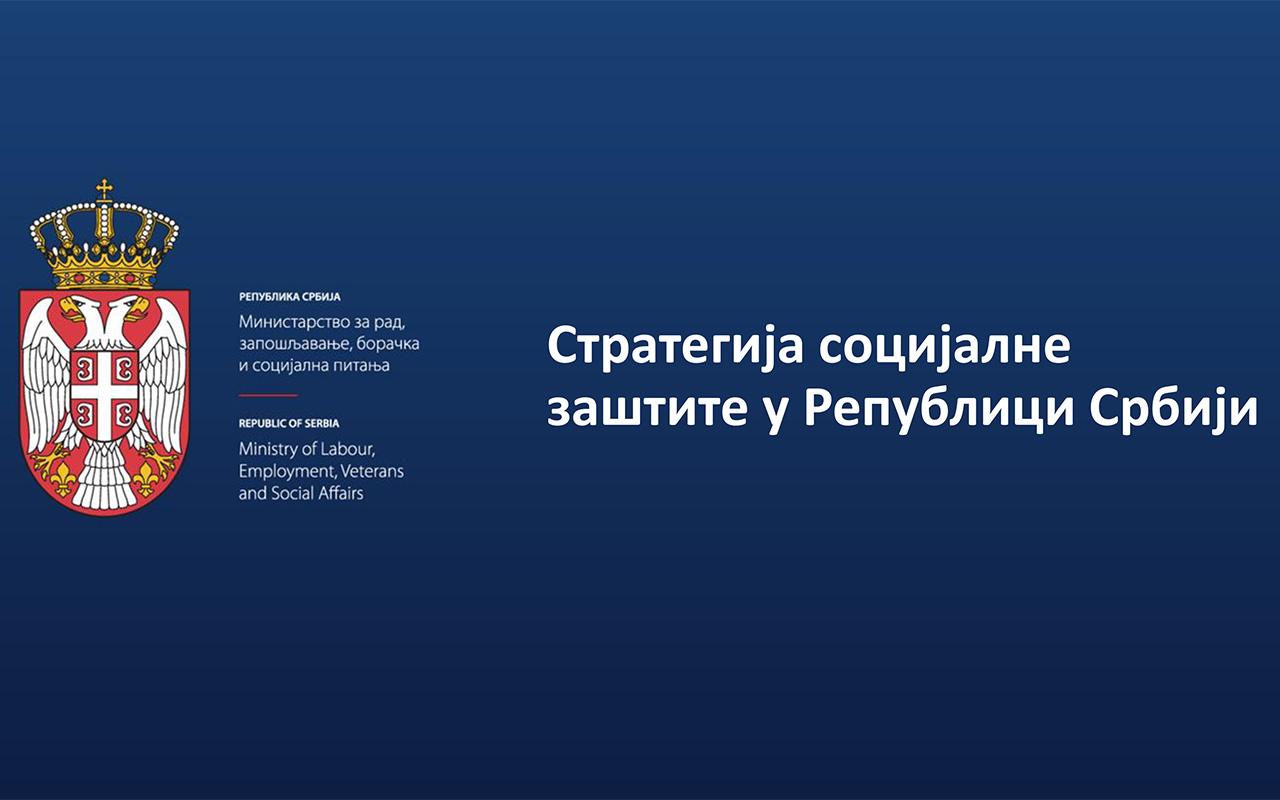 Стратегијa социјалне заштите у Републици Србији
