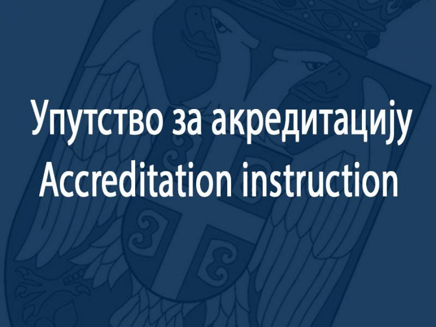 Упутство за акредитацију / Accreditation instruction