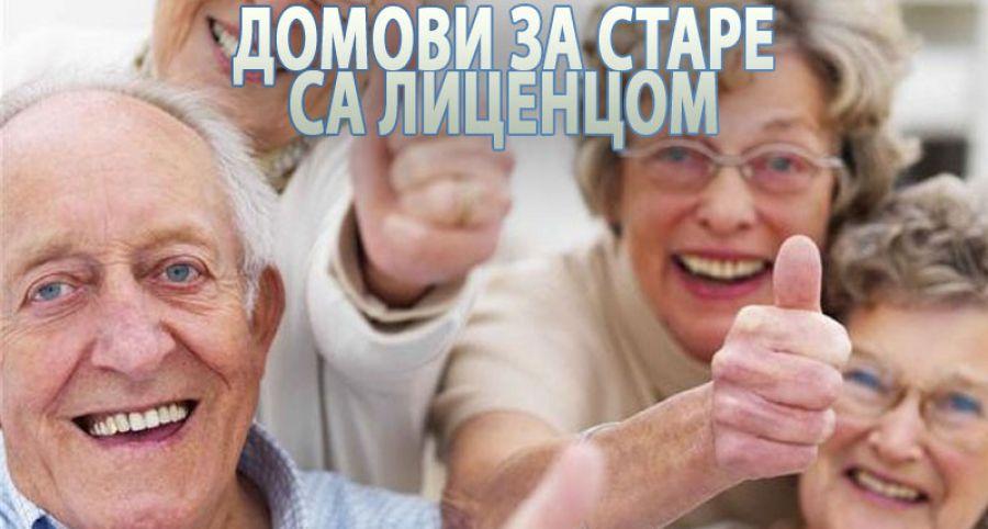 Домови за старе са лиценцом