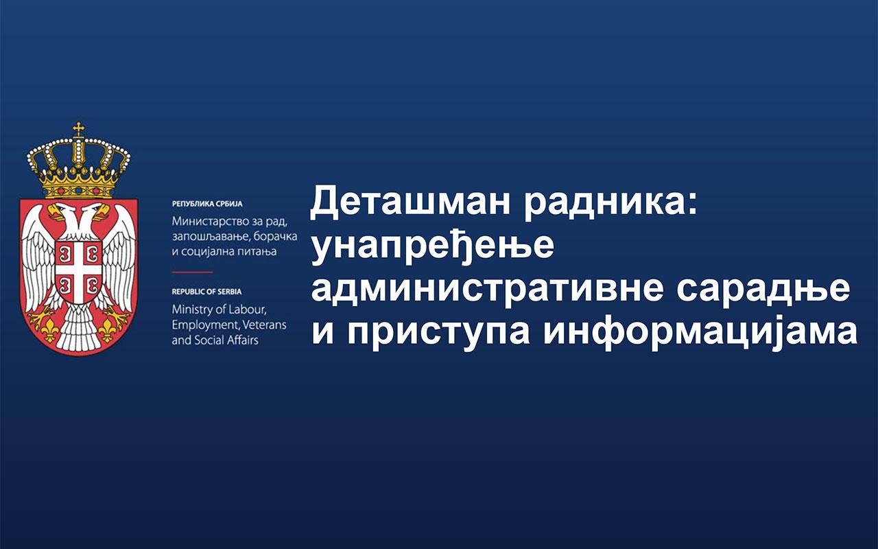 Дeташман радника: унапрeђeњe административнe сарадњe и приступа информацијама