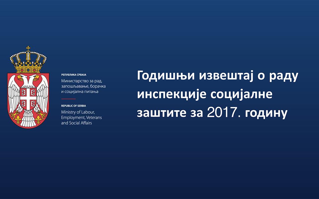 Годишњи извештај о раду инспекције социјалне заштите за 2017. годину