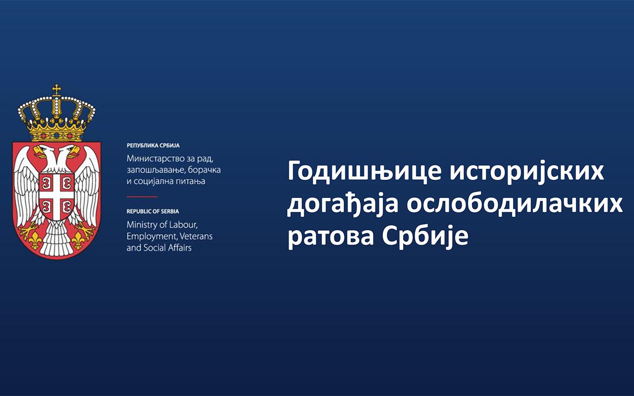 Годишњицe историјских догађаја ослободилачких ратова Србије