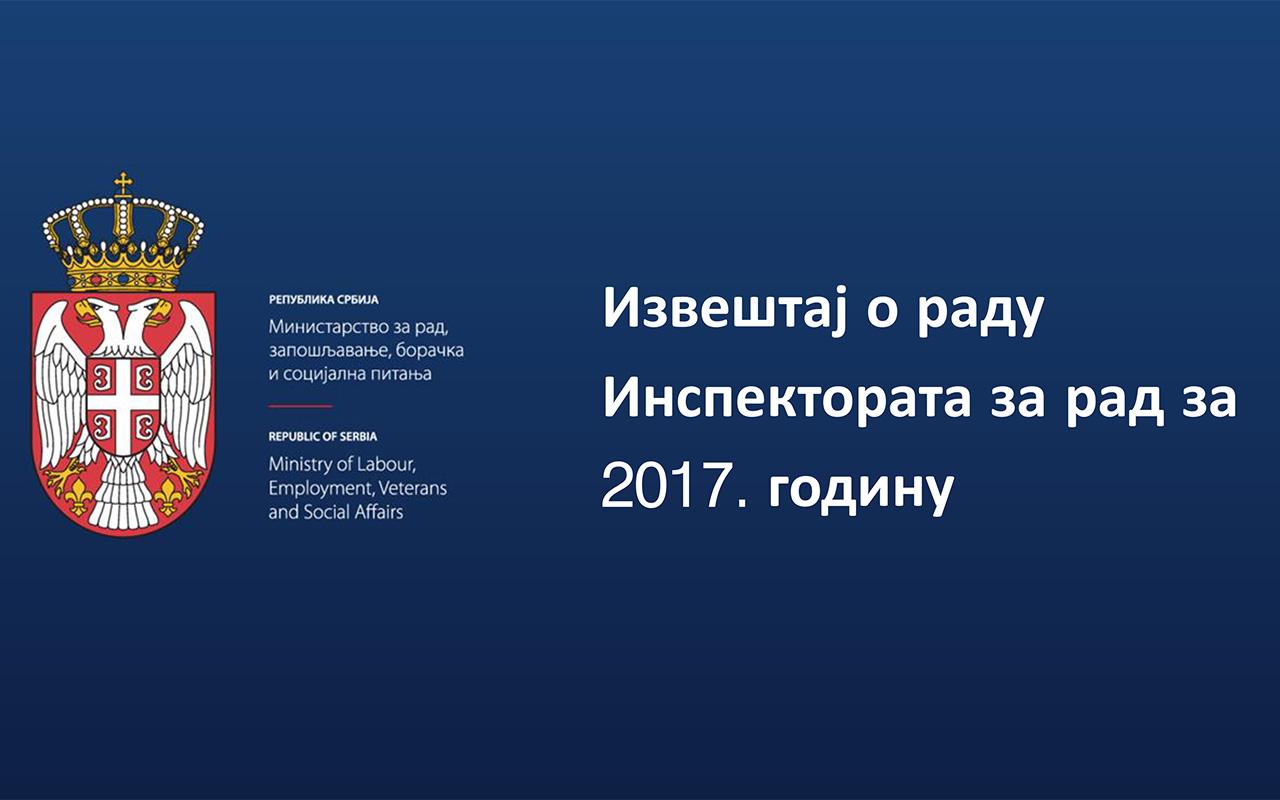 Извештај о раду Инспектората за рад за 2017. годину
