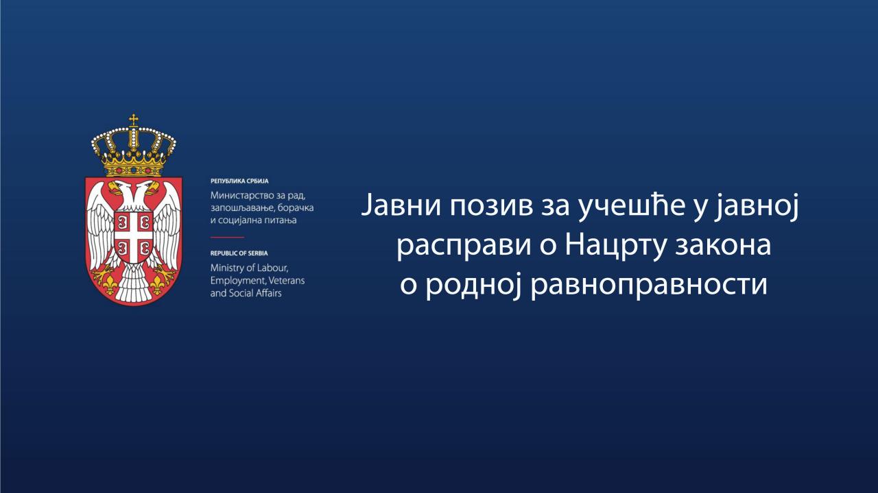 Јавни позив за учешће у јавној расправи о Нацрту закона о родној равноправности