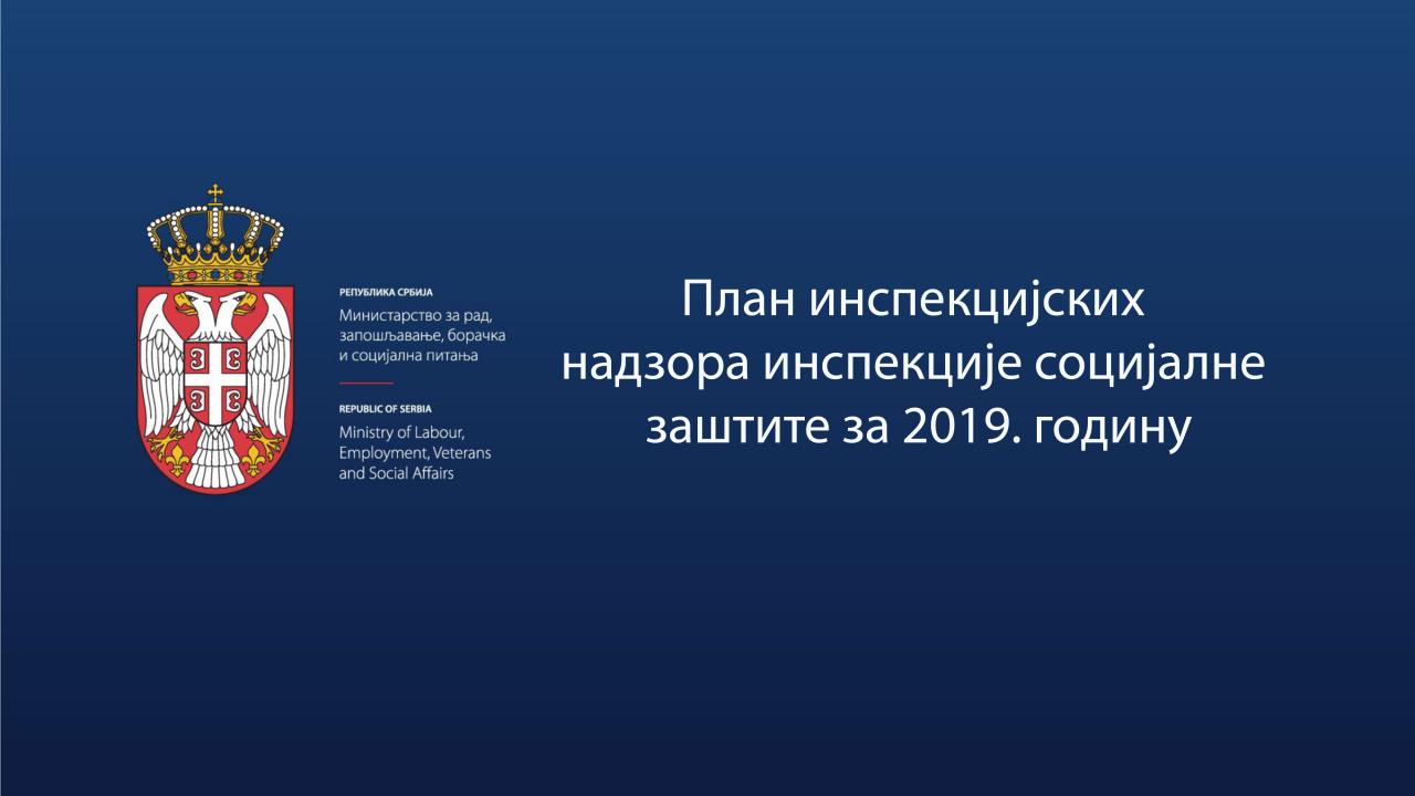 План инспекцијских надзора инспекције социјалне заштите за 2019. годину